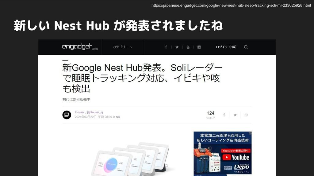 新しい Nest Hub が発表されましたね https://japanese.engadge...