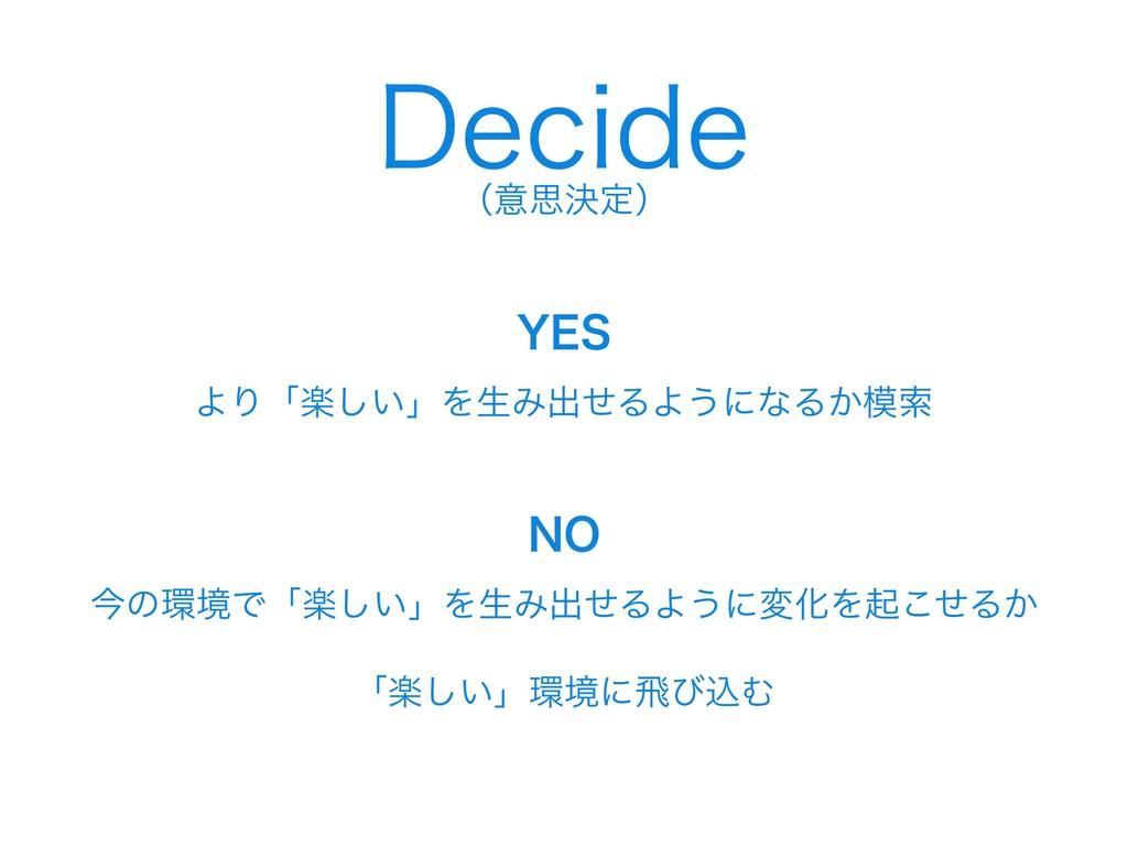 %FDJEF ʢҙࢥܾఆʣ :&4 ΑΓʮָ͍͠ʯΛੜΈग़ͤΔΑ͏ʹͳΔ͔ࡧ /0 ࠓͷ...