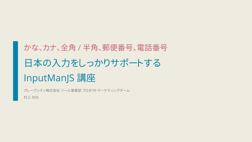 日本の入力をしっかりサポートする InputManJS 講座 グレープシティ株式会社 ツール事...