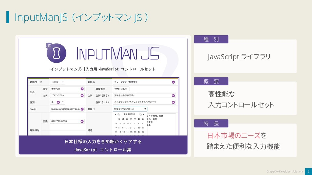 InputManJS (インプットマン JS ) 2 GrapeCity Developer ...