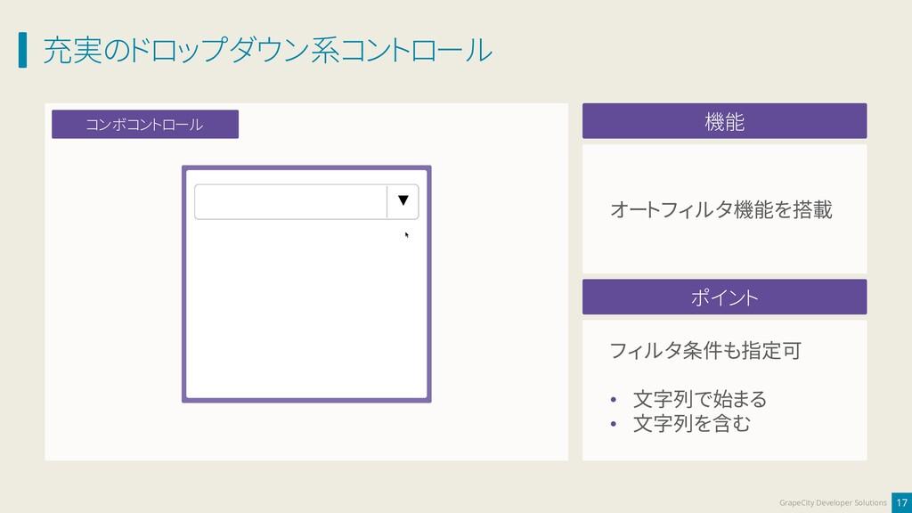 充実のドロップダウン系コントロール 17 GrapeCity Developer Soluti...