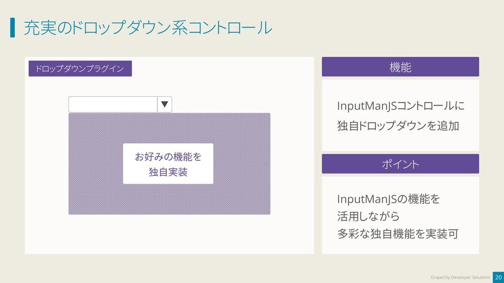 充実のドロップダウン系コントロール 20 GrapeCity Developer Soluti...