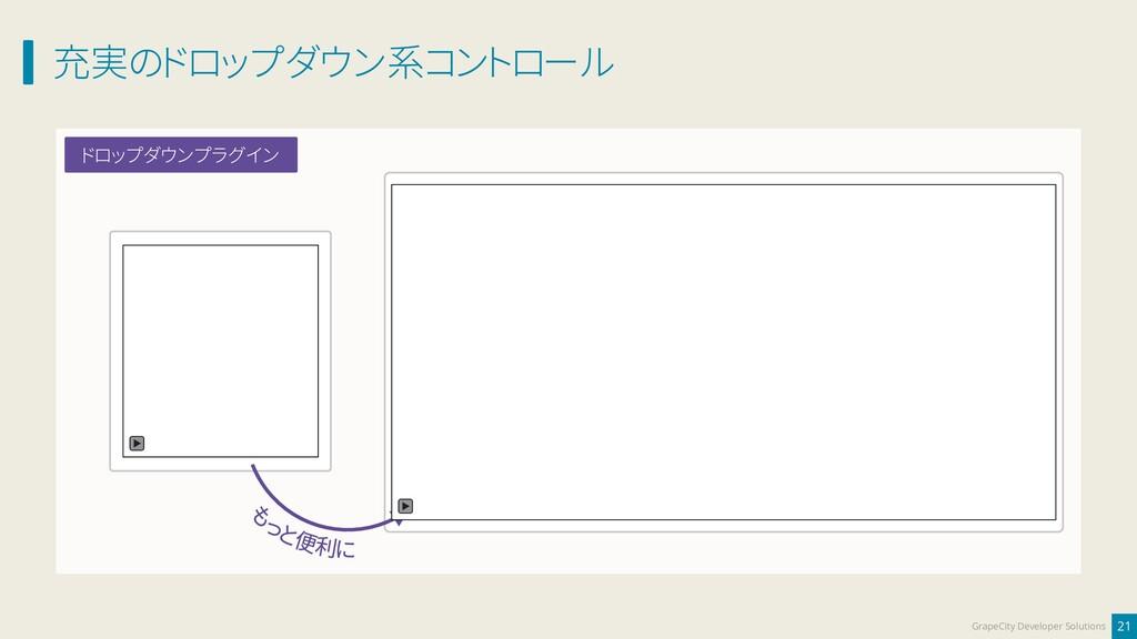 充実のドロップダウン系コントロール 21 GrapeCity Developer Soluti...