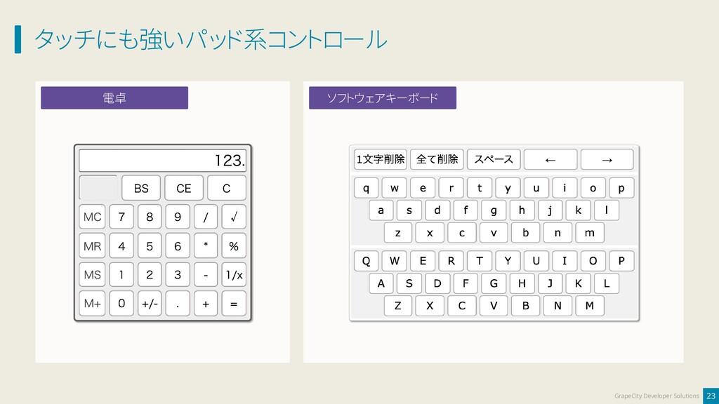 電卓 ソフトウェアキーボード タッチにも強いパッド系コントロール 23 GrapeCity D...