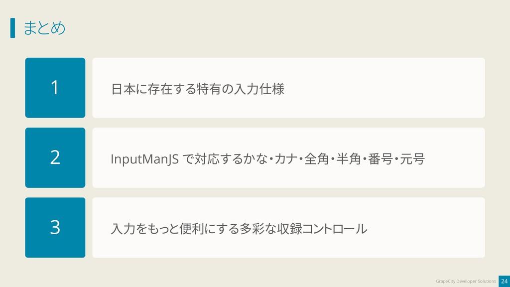 まとめ 24 GrapeCity Developer Solutions 1 2 3 日本に存...