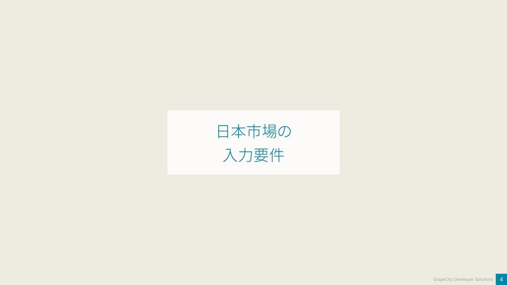 4 GrapeCity Developer Solutions 日本市場の 入力要件