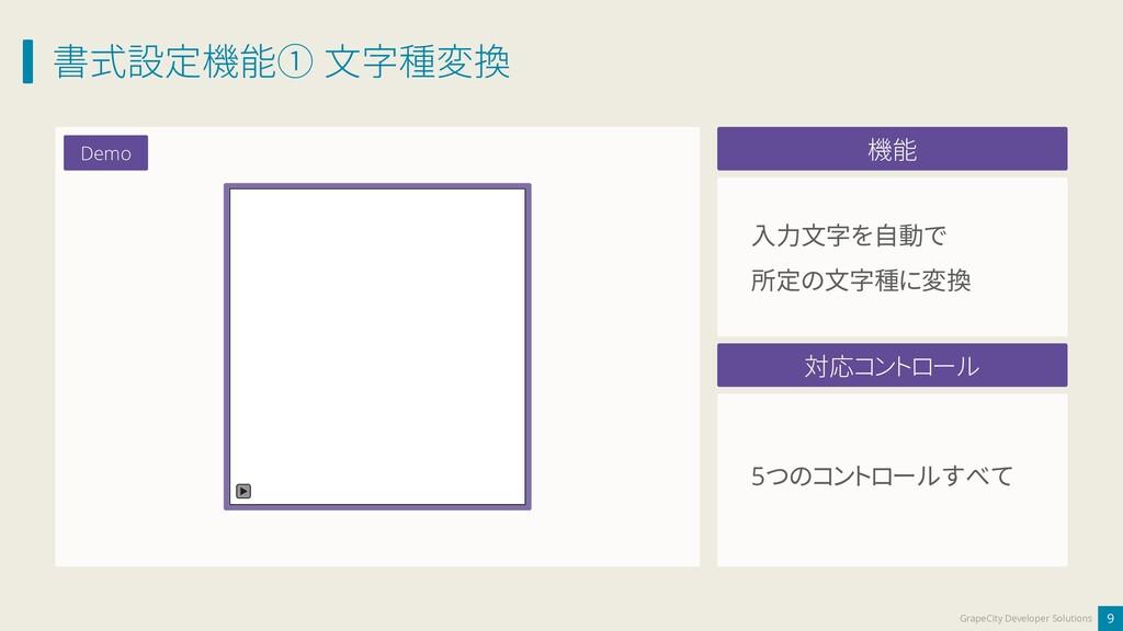 書式設定機能① 文字種変換 9 GrapeCity Developer Solutions 機...