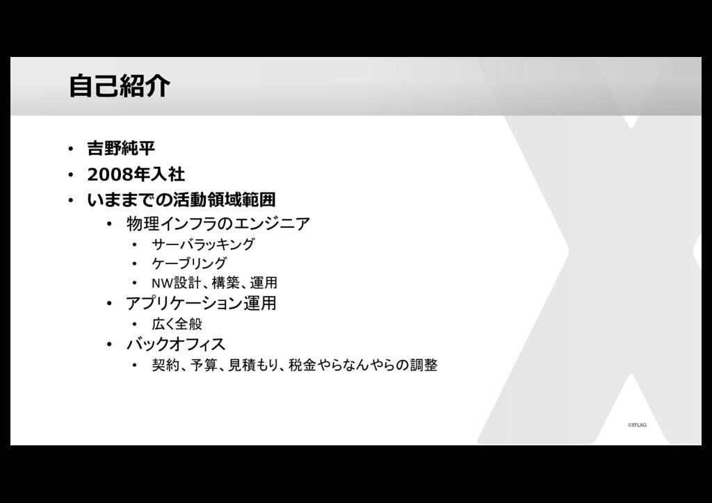⾃⼰紹介 • 吉野純平 • 2008年⼊社 • いままでの活動領域範囲 • 物理インフラのエン...