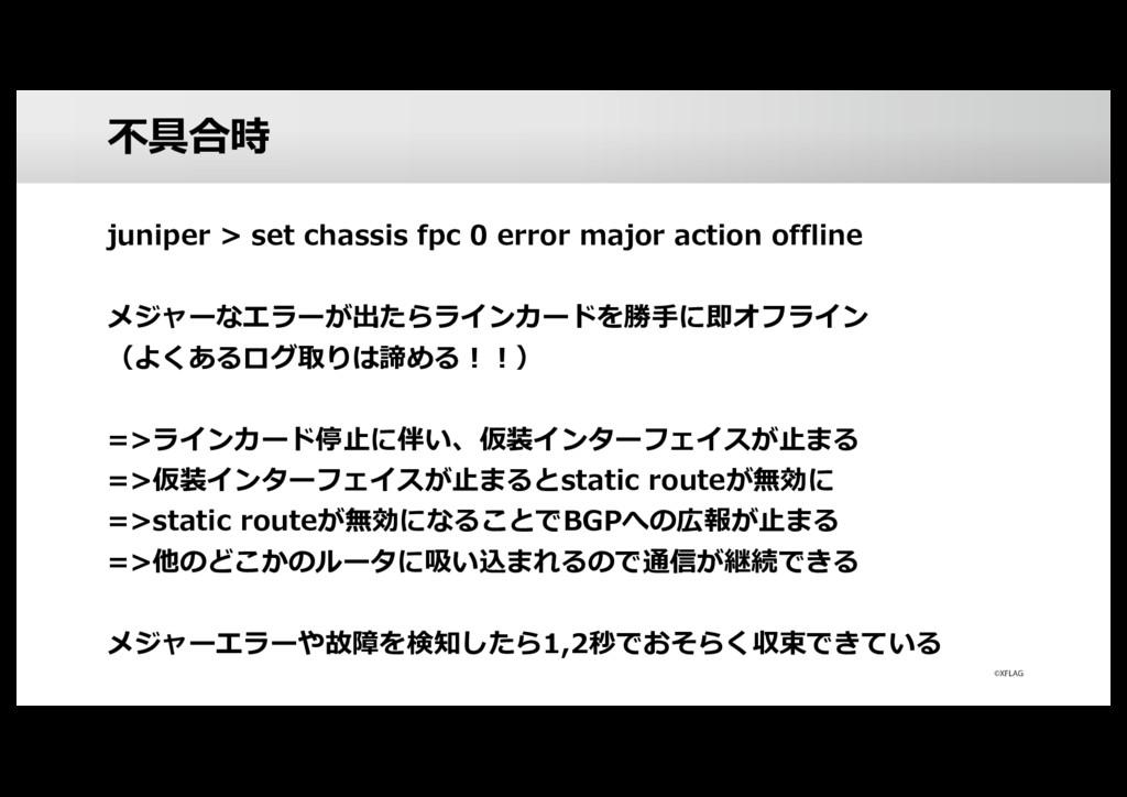 不具合時 juniper > set chassis fpc 0 error major ac...