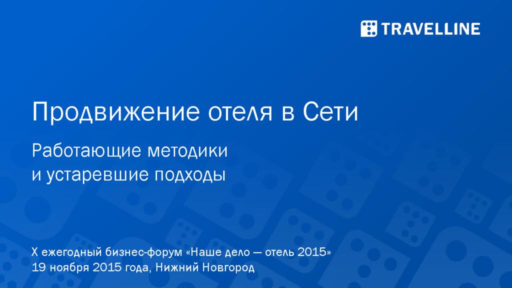 X ежегодный бизнес-форум «Наше дело — отель 201...