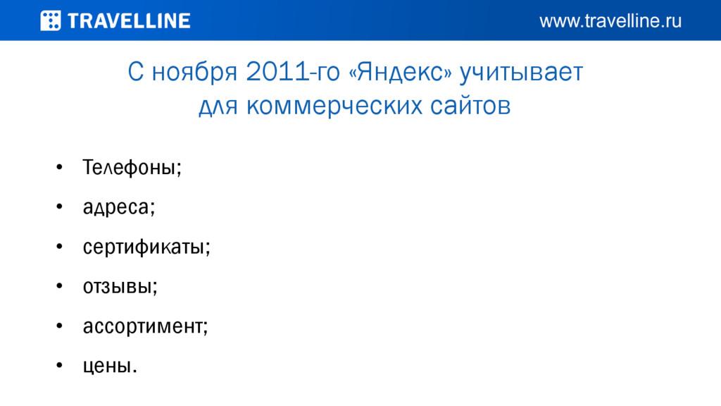 С ноября 2011-го «Яндекс» учитывает для коммерч...