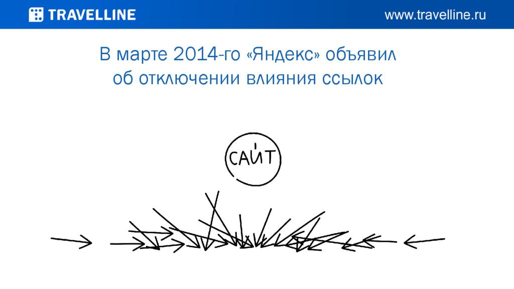 В марте 2014-го «Яндекс» объявил об отключении ...