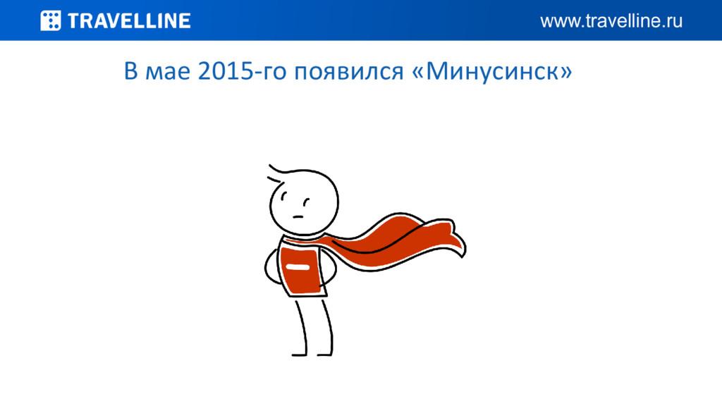 В мае 2015-го появился «Минусинск»