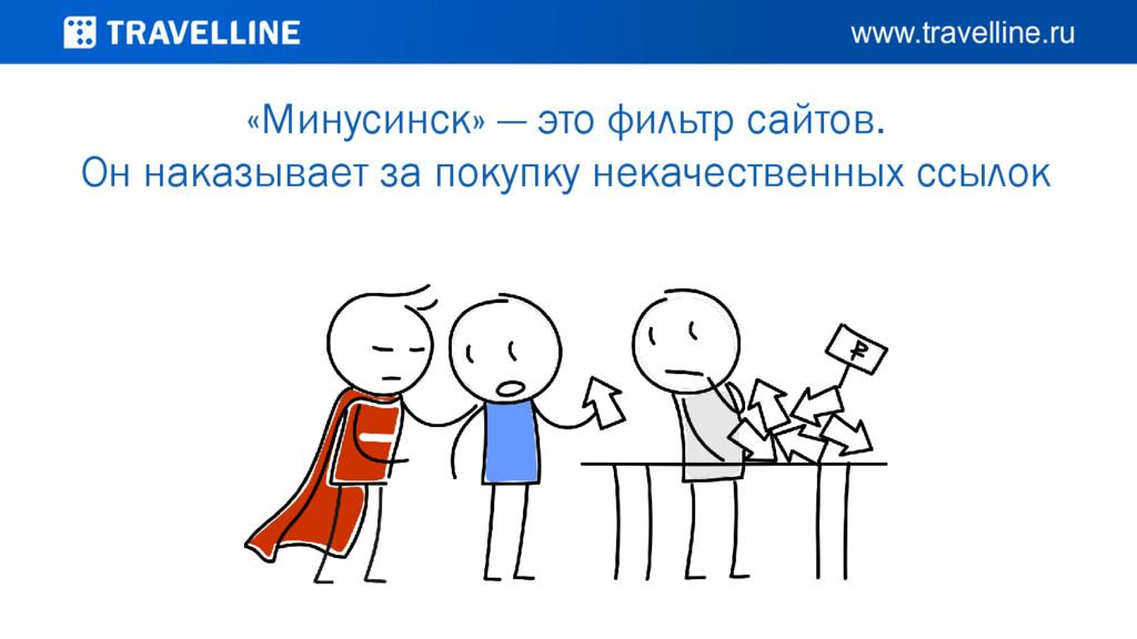 «Минусинск» — это фильтр сайтов. Он наказывает ...
