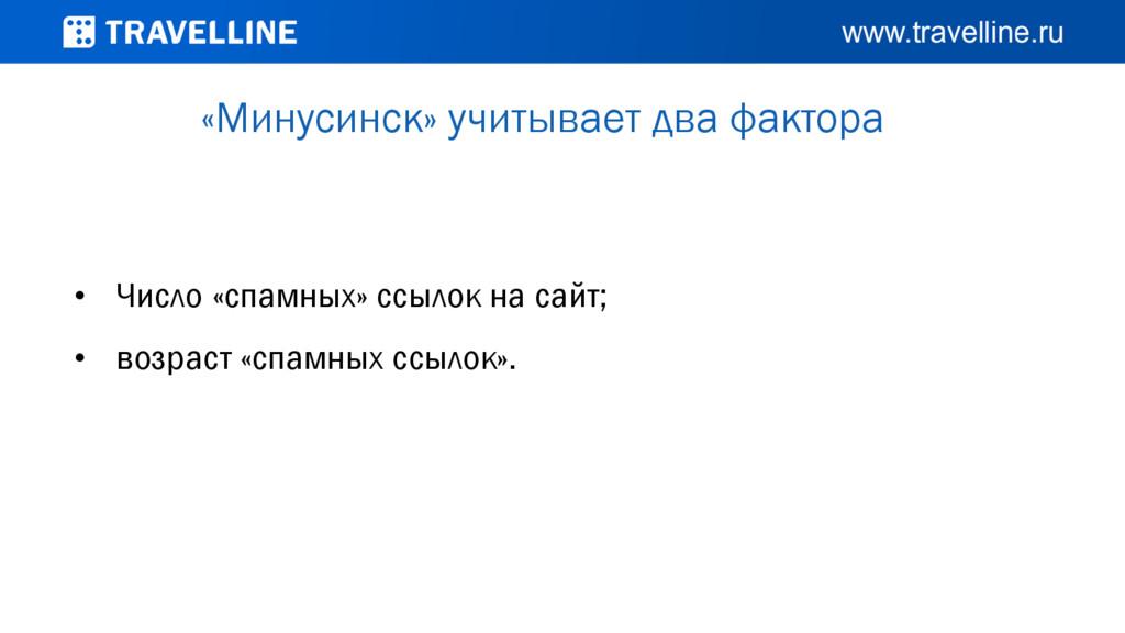 «Минусинск» учитывает два фактора • Число «спам...