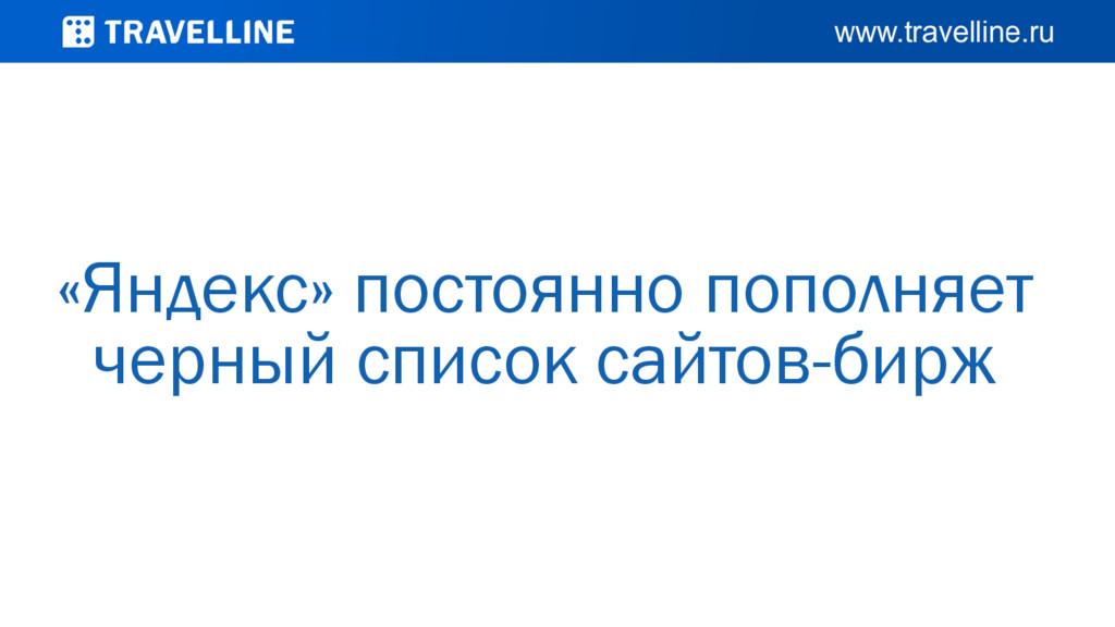 «Яндекс» постоянно пополняет черный список сайт...