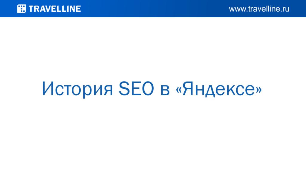 История SEO в «Яндексе»