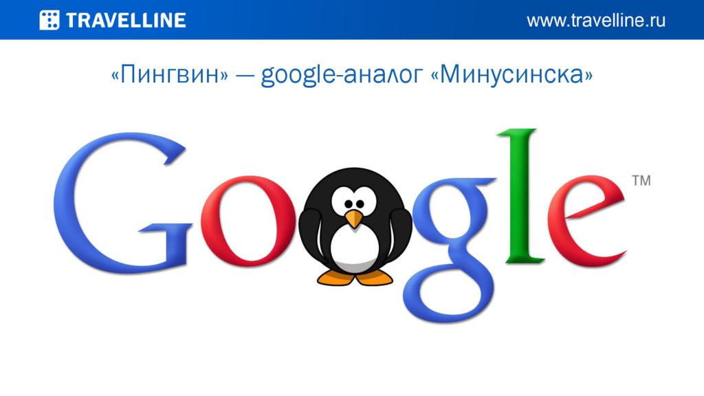 «Пингвин» — google-аналог «Минусинска»