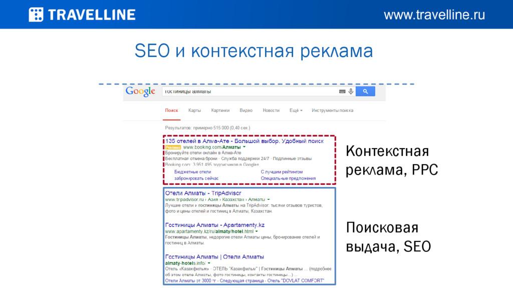 SEO и контекстная реклама Контекстная реклама, ...