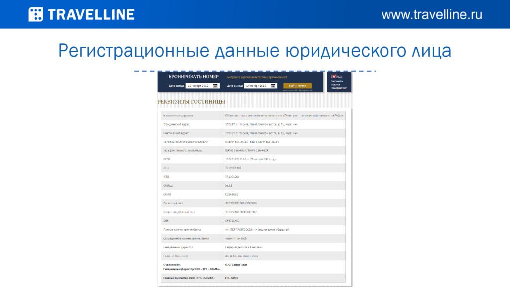 Регистрационные данные юридического лица
