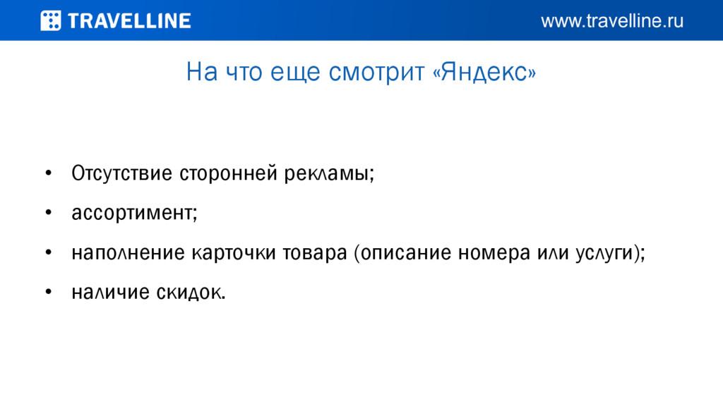 На что еще смотрит «Яндекс» • Отсутствие сторон...