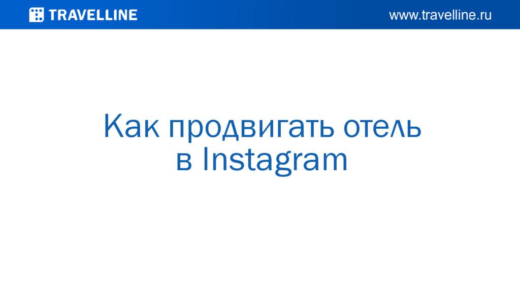 Как продвигать отель в Instagram