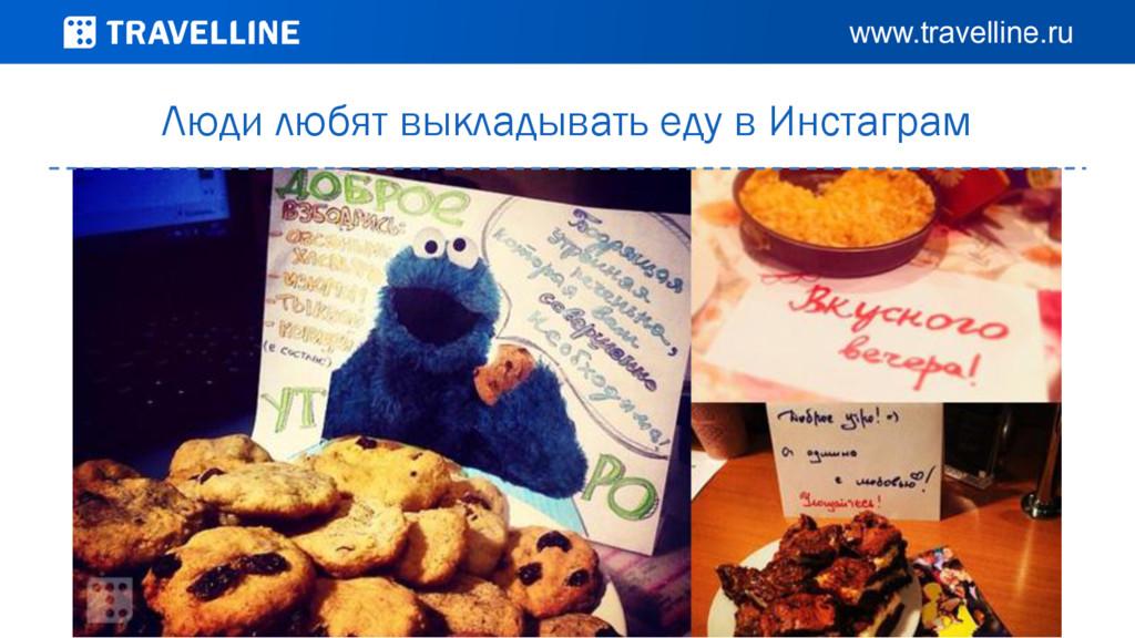 Люди любят выкладывать еду в Инстаграм