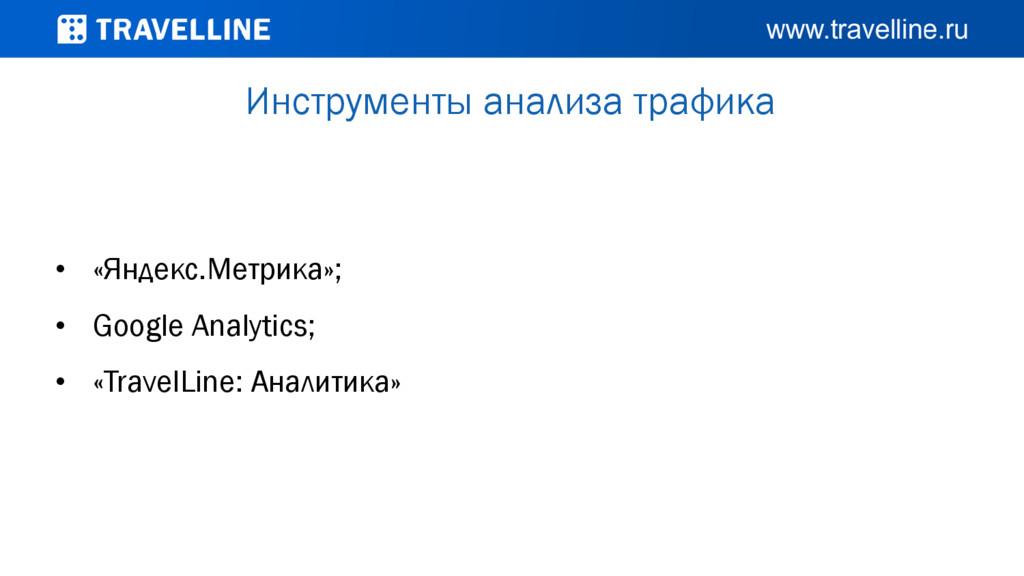 Инструменты анализа трафика • «Яндекс.Метрика»;...