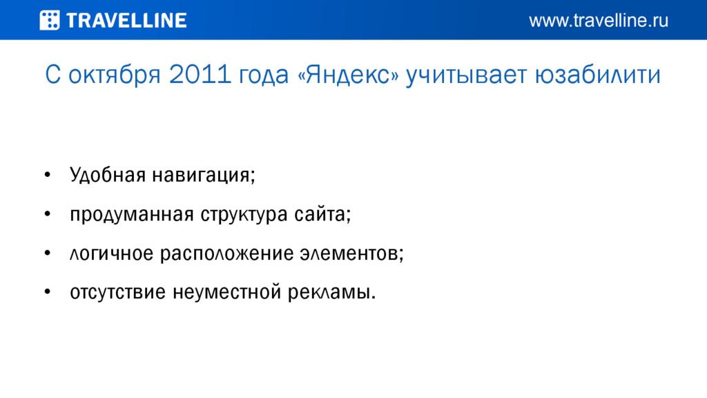 С октября 2011 года «Яндекс» учитывает юзабилит...