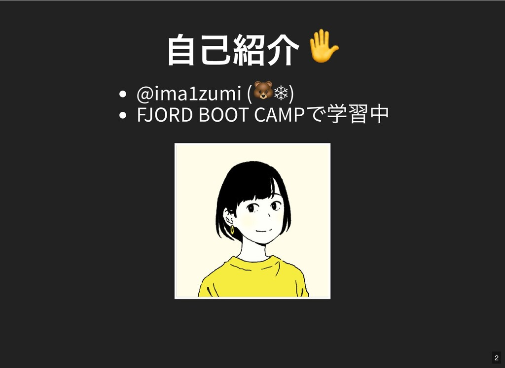 ⾃⼰紹介 ✋ ⾃⼰紹介 ✋ @ima1zumi (  ❄) FJORD BOOT CAMP で...