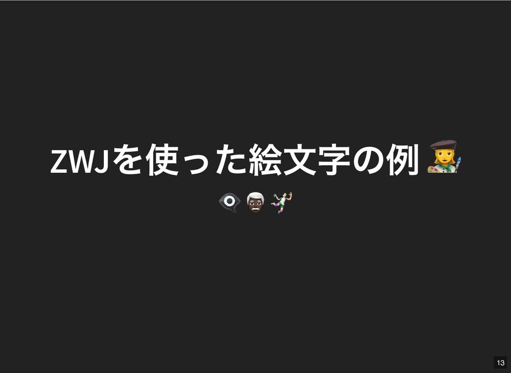 ZWJ を使った絵⽂字の例 ZWJ を使った絵⽂字の例 13