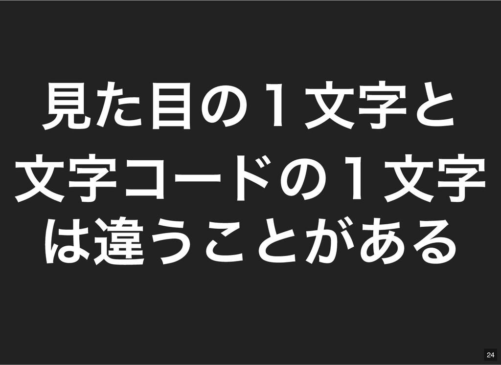 ⾒た⽬の1⽂字と ⾒た⽬の1⽂字と ⽂字コードの1⽂字 ⽂字コードの1⽂字 は違うことがある ...
