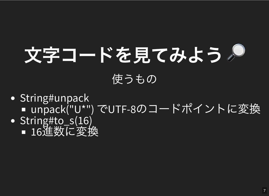 ⽂字コードを⾒てみよう  ⽂字コードを⾒てみよう  使うもの String#unpack un...