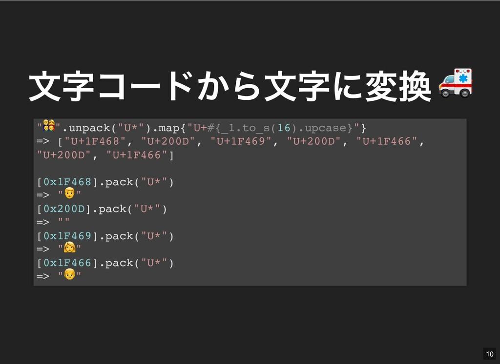 """⽂字コードから⽂字に変換  ⽂字コードから⽂字に変換  """" """".unpack(""""U*"""").ma..."""
