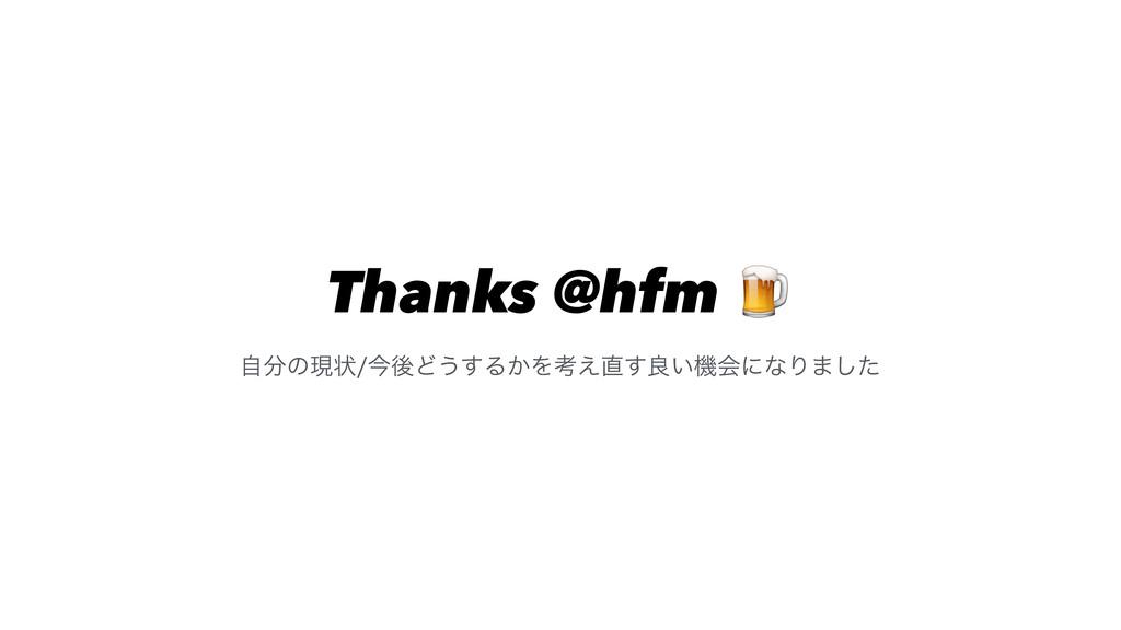 Thanks @hfm  ࣗͷݱঢ়ࠓޙͲ͏͢Δ͔Λߟ͑͢ྑ͍ػձʹͳΓ·ͨ͠