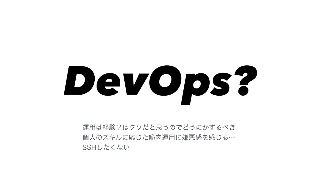 DevOps? ӡ༻ܦݧʁΫιͩͱࢥ͏ͷͰͲ͏ʹ͔͢Δ͖ ݸਓͷεΩϧʹԠͨ͡ےӡ༻...