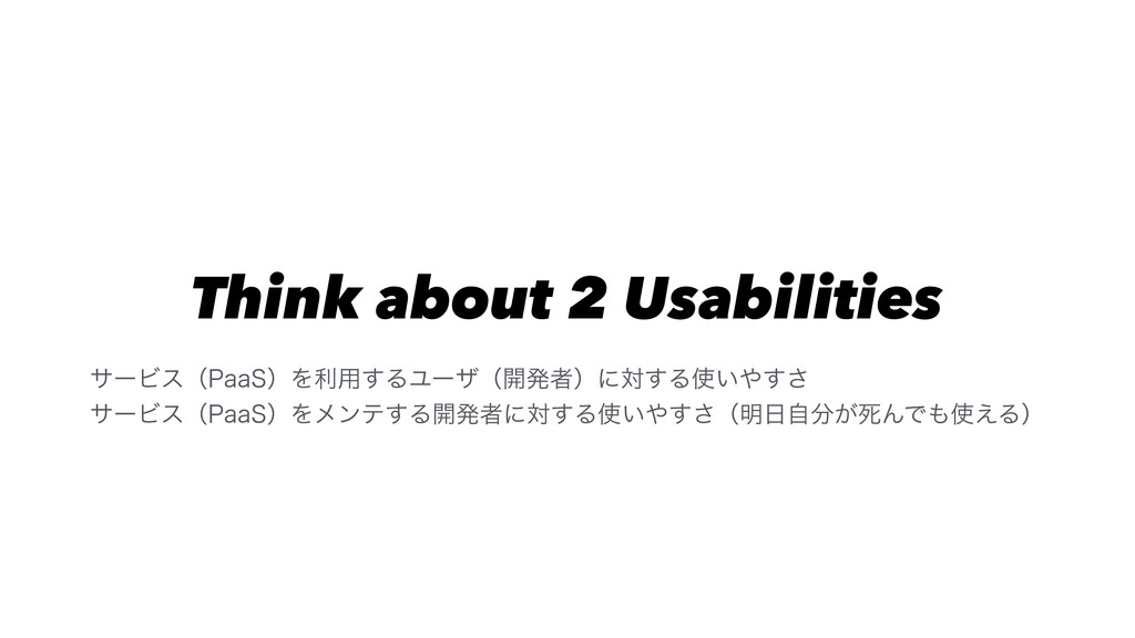Think about 2 Usabilities αʔϏεʢ1BB4ʣΛར༻͢ΔϢʔβʢ։ൃ...