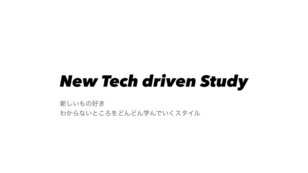 New Tech driven Study ৽͍͠ͷ͖ Θ͔Βͳ͍ͱ͜ΖΛͲΜͲΜֶΜͰ...