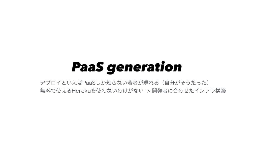 PaaS generation σϓϩΠͱ͍͑1BB4͔͠Βͳ͍एऀ͕ݱΕΔʢ͕ࣗͦ͏ͩ...