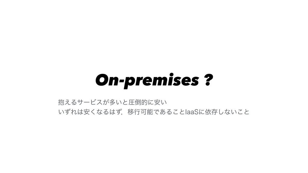 On-premises ? ๊͑ΔαʔϏε͕ଟ͍ͱѹతʹ͍҆ ͍ͣΕ҆͘ͳΔͣɼҠߦՄ...