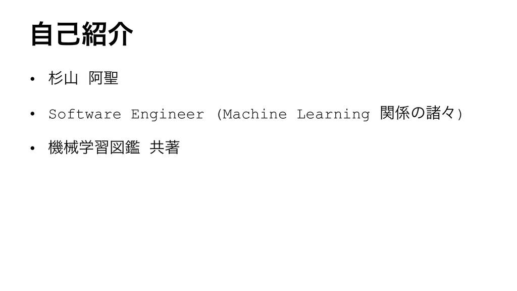 ࣗݾհ • ਿ Ѩ • Software Engineer (Machine Learn...