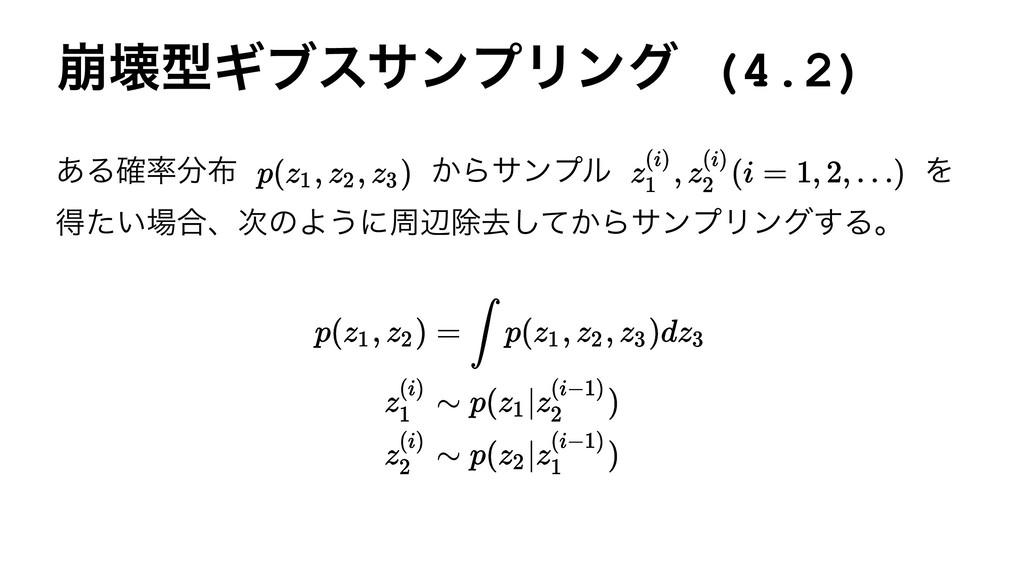 ่յܕΪϒεαϯϓϦϯά (4.2) ͋Δ֬ ͔Βαϯϓϧ Λ ಘ͍ͨ߹ɺͷΑ͏ʹप...
