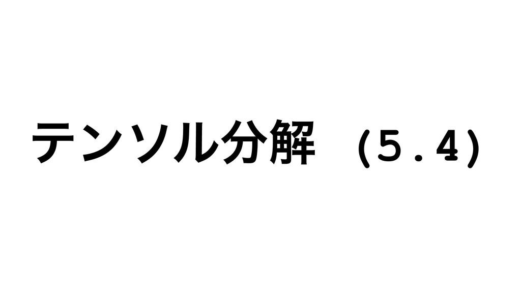 ςϯιϧղ (5.4)
