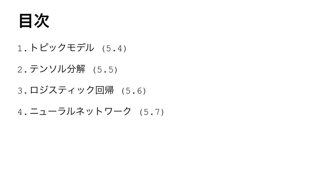  1.τϐοΫϞσϧ (5.4) 2.ςϯιϧղ (5.5) 3.ϩδεςΟοΫճؼ (...