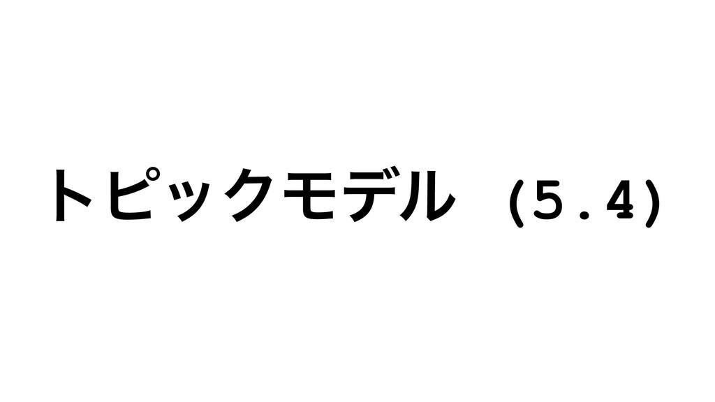 τϐοΫϞσϧ (5.4)