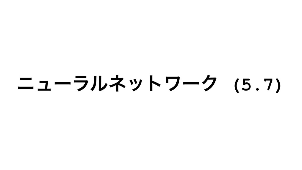 χϡʔϥϧωοτϫʔΫ (5.7)