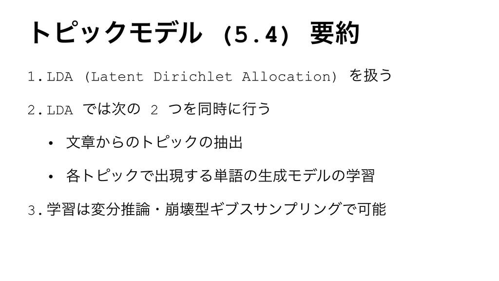 τϐοΫϞσϧ (5.4) ཁ 1.LDA (Latent Dirichlet Alloca...