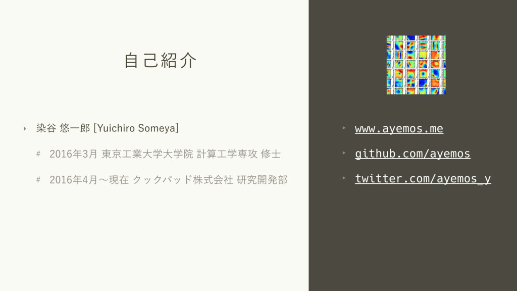 ࣗݾհ ‣ www.ayemos.me ‣ github.com/ayemos ‣ t...