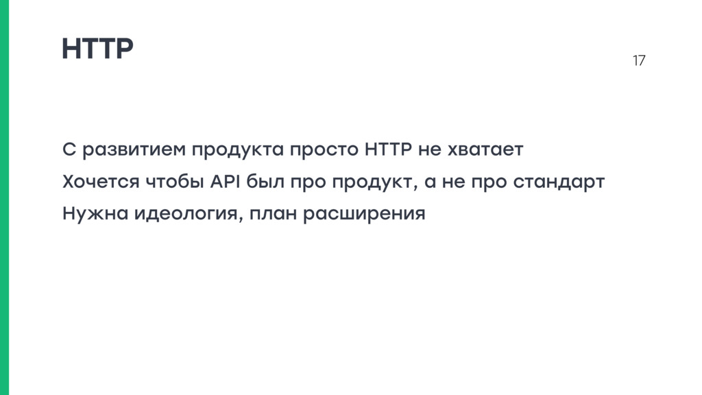 17 HTTP С развитием продукта просто HTTP не хва...