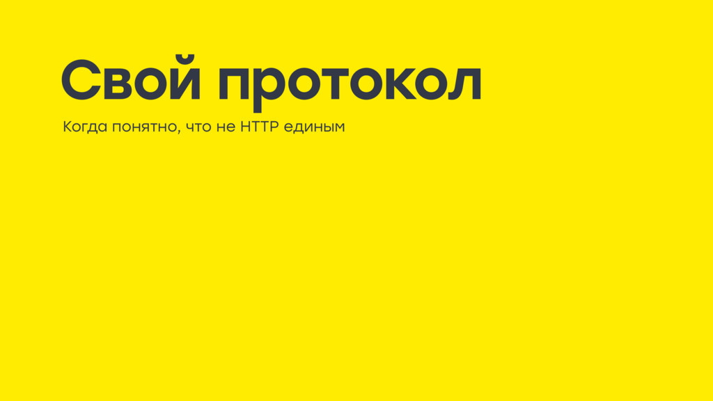 Свой протокол Когда понятно, что не HTTP единым